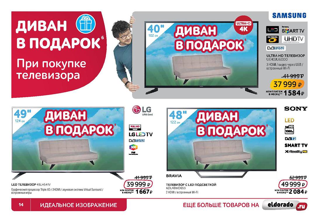 Подарки в эльдорадо при покупке телевизора